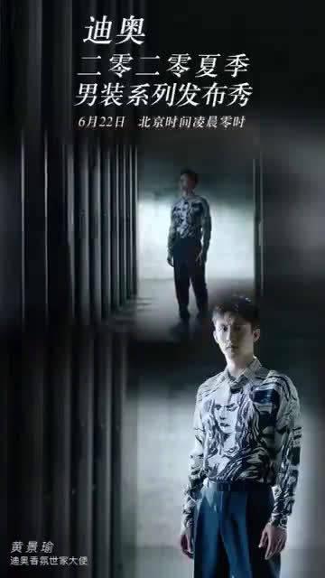 作为迪奥香氛世家大使参加二零二零夏季男装系列发布秀巴黎夜幕坠落