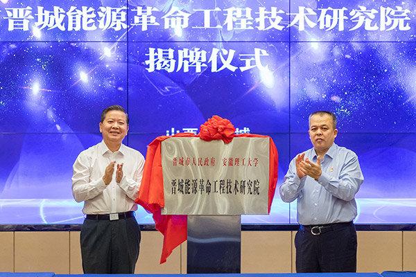 晋城市政府与安徽理工大学签约!晋城能源革命工程技术研究院揭牌