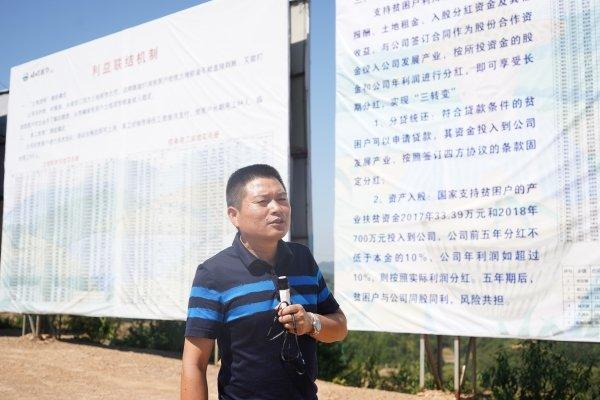 峰岭菁华果园经理毛卫军介绍了公司的成立背景、利益联结机制与收益情
