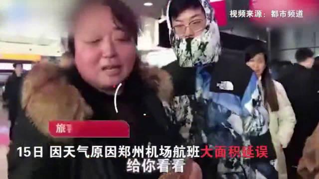因天气原因郑州航班大面积延误 艺考生妈妈拿着孩子准考证痛哭