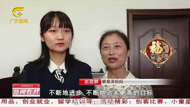 北京大学!二中考生喜获南宁第一份高考录取通知书