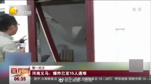 河南义马气化厂爆炸事故已致15人遇难