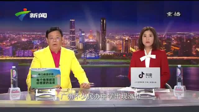 广州民办学校集体涨价,最贵的一年要5.8万,最高涨幅65%