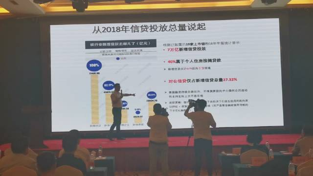 西安银行总行小企业部总经理贺东分享了目前银行信贷大数据及中小企业