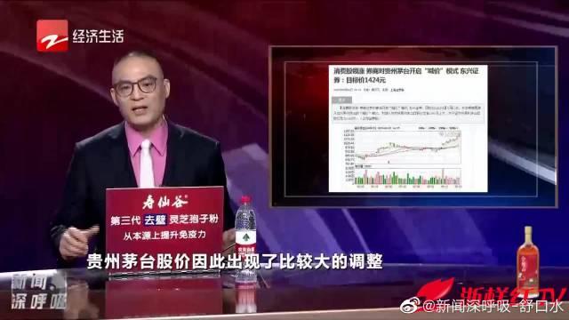 """券商开启""""喊价""""模式 贵州茅台目标价1424元"""