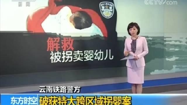 云南铁路警方 破获特大跨区域拐婴案