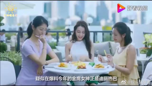 位置坐稳,前湖南卫视领导爆料,暗示今年金鹰女神是迪丽热巴!