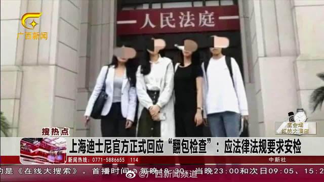 """上海迪士尼官方正式回应""""翻包检查"""":应法律法规要求安检"""