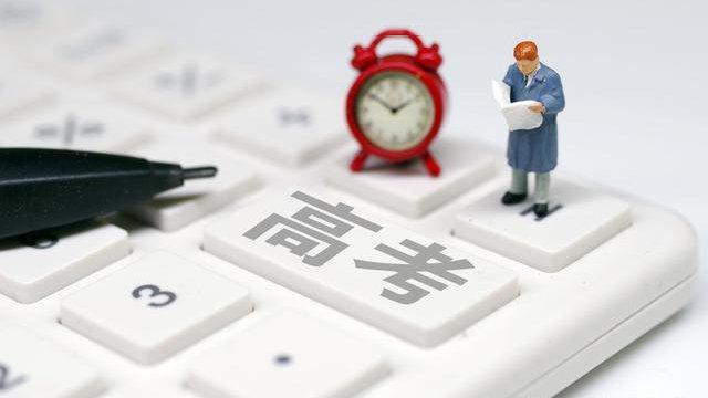 天津高考热点资讯:10月,应该关注哪些大事要点?