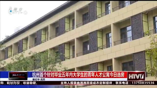 福利!杭州首个面向毕业五年内大学生的人才公寓选房了