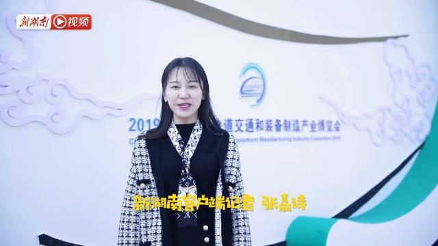 嘉诗带你逛展览vlog|中车株机CJ6城际动车组来了