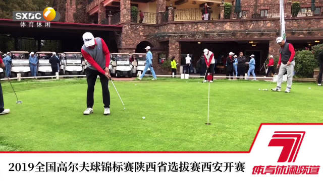 陕西七套:2019全国高尔夫球锦标赛陕西省选拔赛西安开赛