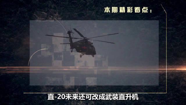 直-20也能客串武装直升机,不缺导弹火箭弹,或只缺多管机枪