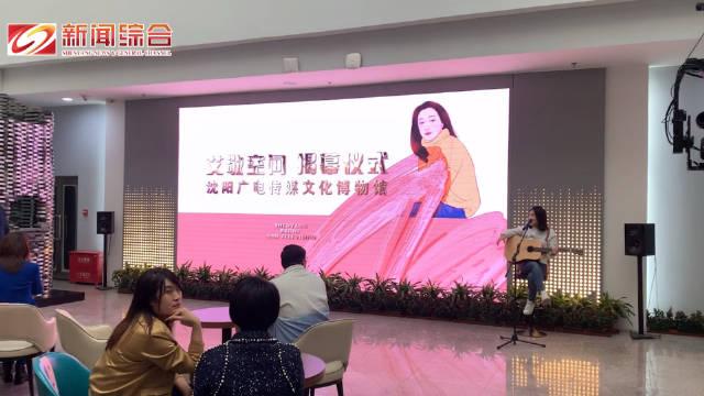 """沈阳广电传媒文化博物馆""""艾敬空间""""揭幕仪式即将正式启动"""