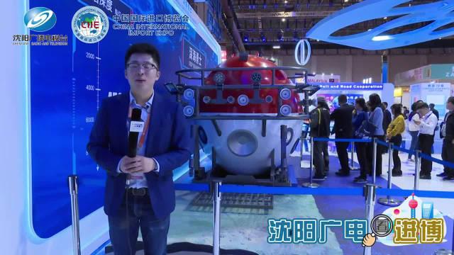沈阳广电看进博。辽宁制造 中国最大深度载人潜水器亮相!