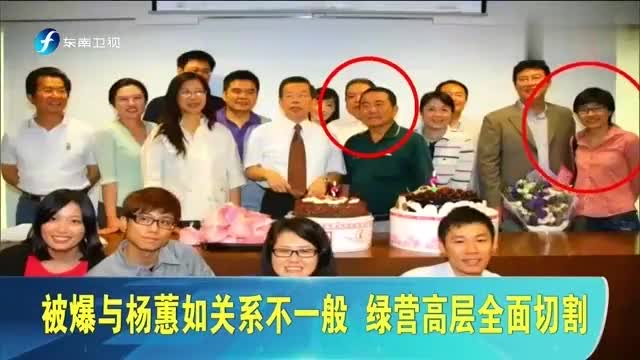 绿营网军黑色产业链大起底,台湾各个部门抢塞钱,杨蕙如手段高超