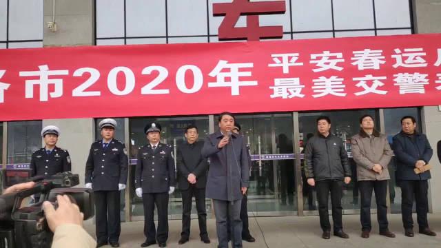 商洛市2020年平安春运启动仪式1月10在商洛市汽车站举行