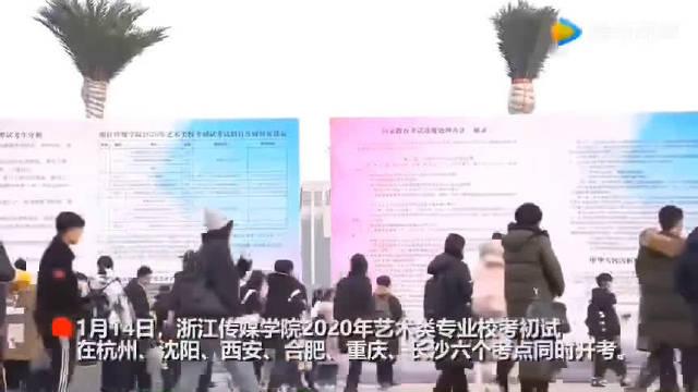 2020年浙江传媒学院今天初试开考共计近50000人参加此次考试