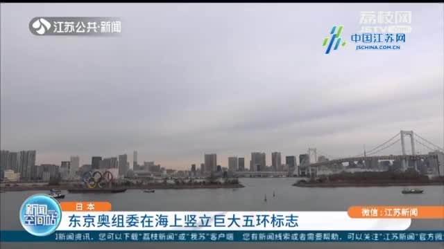 日本 东京奥组委在海上竖立巨大五环标志