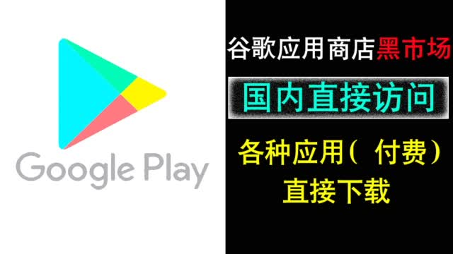 谷歌应用黑市场,无需谷歌框架下载Googleplay商店里各种应用!