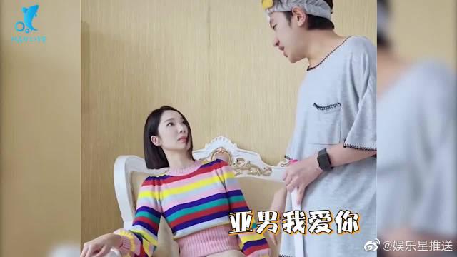 """李亚男录视频吐槽老公""""只爱自己"""",王祖蓝霸道回怼演绎宠妻日常"""