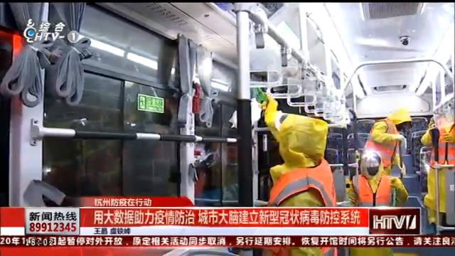 防治疫情!杭州城市大脑出击