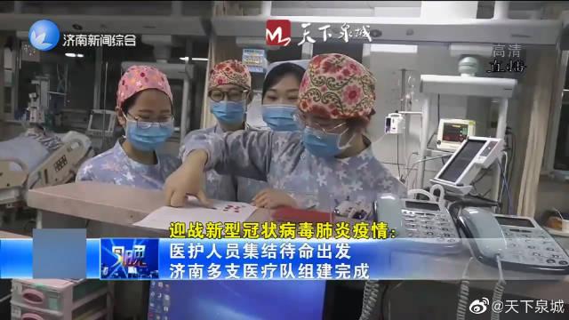 医护人员集结待命出发 济南多支医疗队组建完成