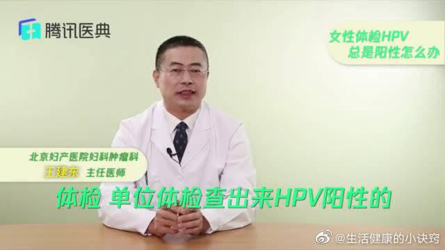 """体检""""HPV阳性""""怎么办? 做好这三级防治,把宫颈癌挡在门外!"""
