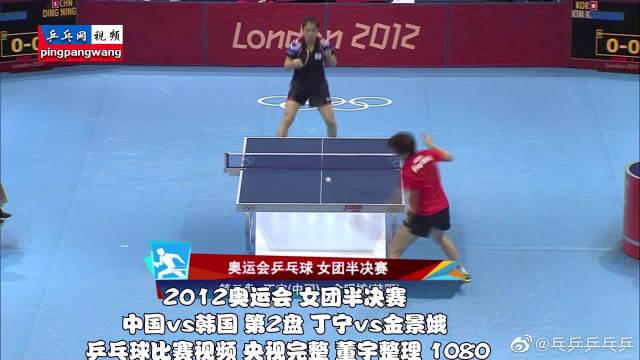 2012奥运会,丁宁vs金景娥