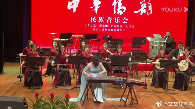 独奏《秦桑曲》——苏州民族管弦乐团任洁演奏,这个小姐姐太棒啦!
