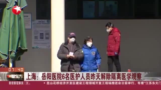上海:岳阳医院6名医护解除医学观察,曾因确诊病例瞒报病情隔离