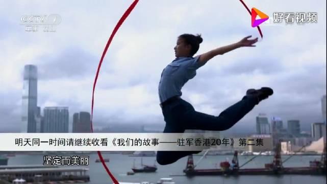 好看!驻港部队女兵参加香港回归20年纪念演出