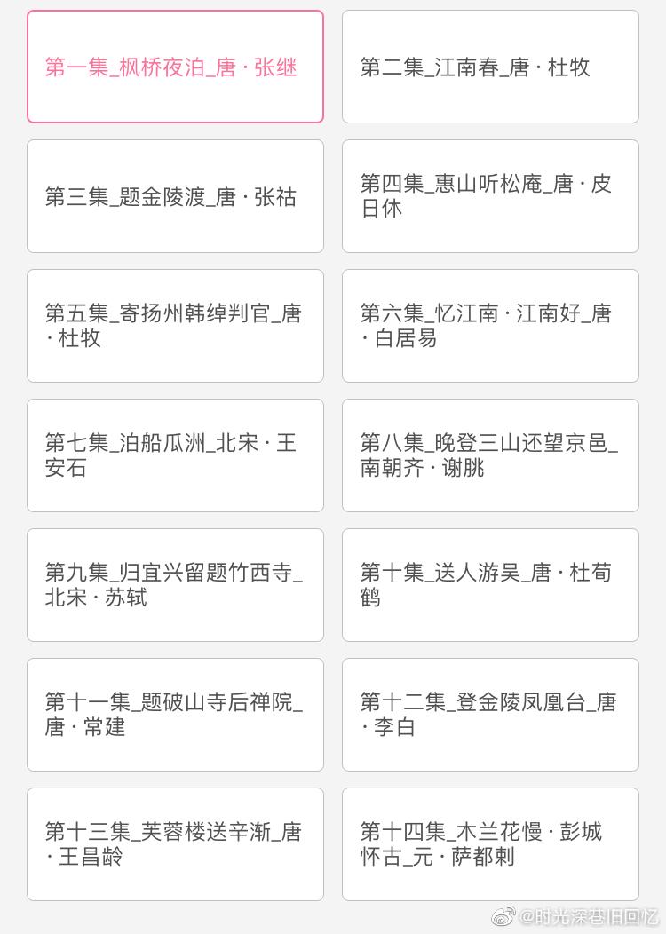 纪录片——《江南文脉(诗词篇)》  枫桥夜泊_唐·张继;江南春_唐·