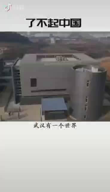 网友投稿:武汉有个世界安全等级最高的实验室