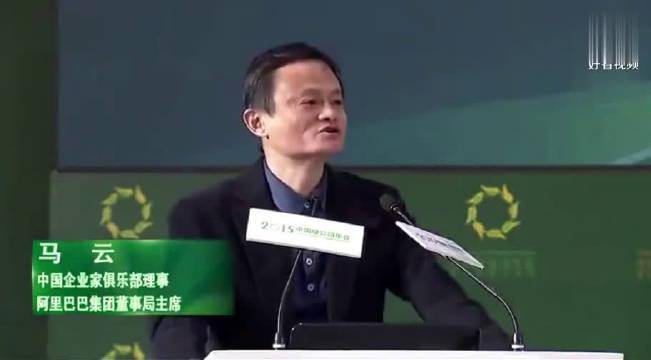 马云与王健林演讲的珍贵视频,一个在台上说一个在台下拆