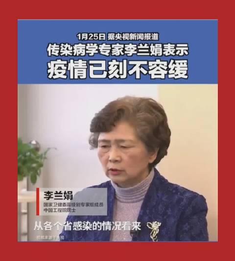 1月25日 据央视新闻报道,传染病学专家李兰娟表示