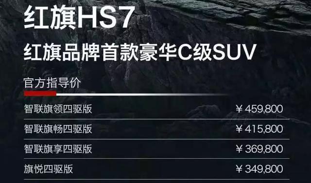 """红绿灯路口""""回头率""""比宝马X7还高!试驾大尺寸SUV红旗HS7"""