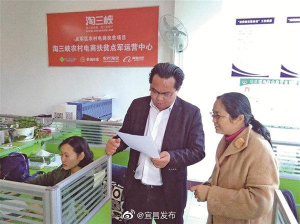 宜昌电子商务市场主体突破8000家