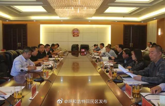 回民区人民政府召开2019年第6次常务会