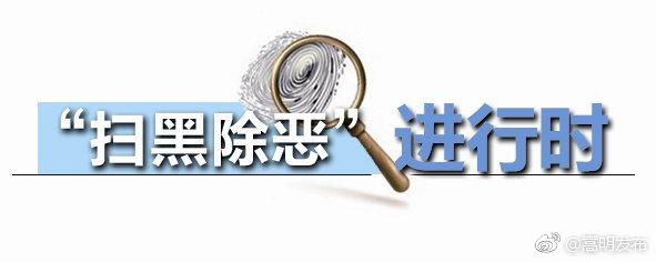 工商、市场监督部门在扫黑除恶专项斗争中线索摸排核查的主要职责是什