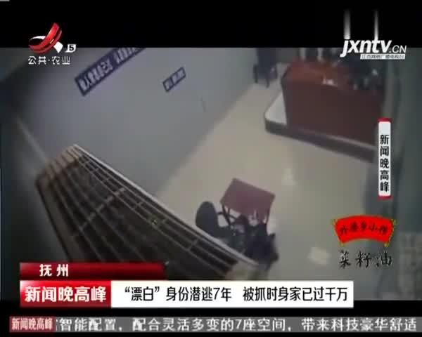 抚州:漂白身份潜逃7年 警方千里追捕 男子被抓时身家已过千万