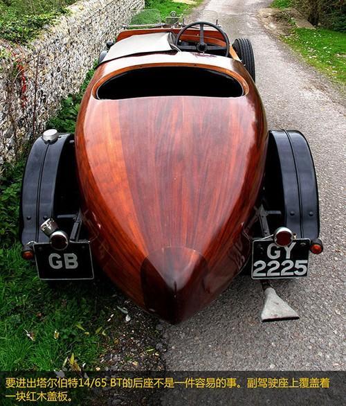 陆地上的船 罕见的纯手工红木汽车,塔尔伯特14/65 BT