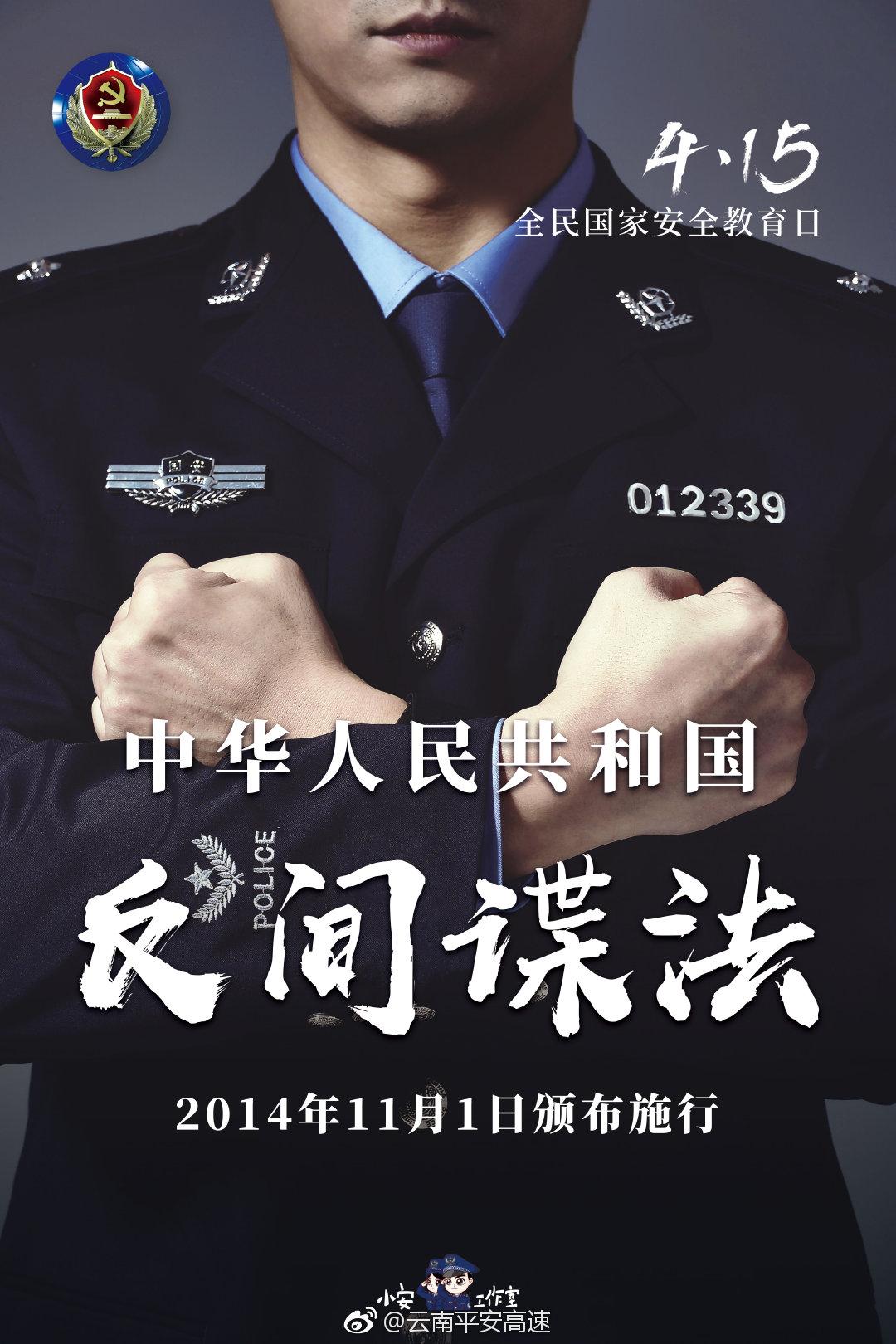 海报丨国家安全法|反间谍法|国家情报法