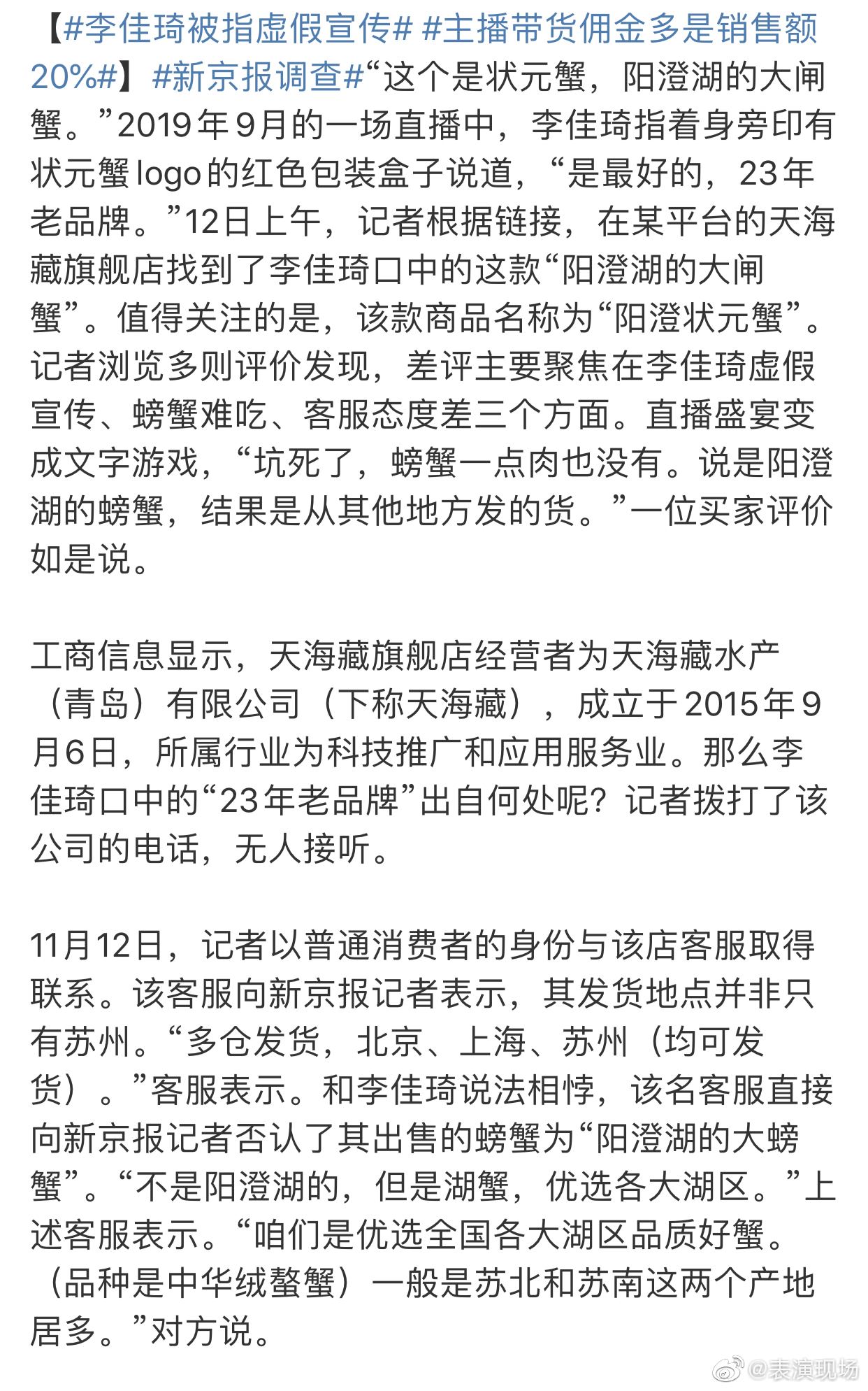 百雀羚官方微博点赞了带李佳琦被指虚假宣传话题的微博投票