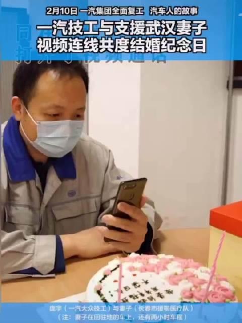 一汽技工与支援武汉妻子视频连线共度结婚纪念日