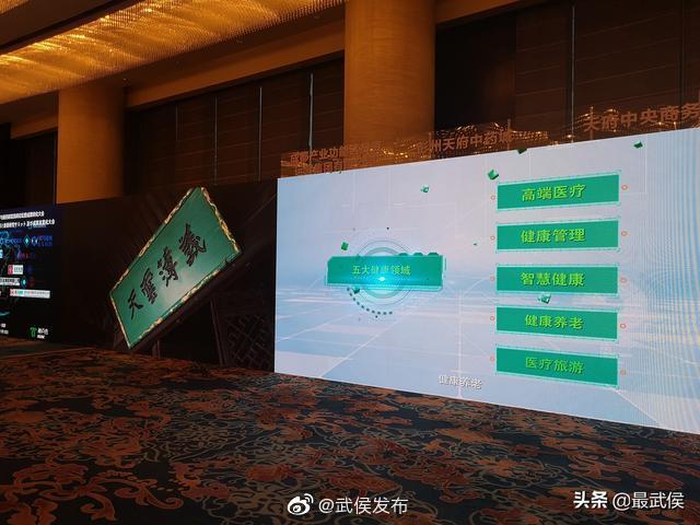 华西大健康产业功能区亮相2019中日先进医疗与新药研发高峰论坛暨成果