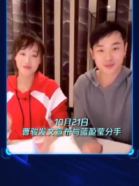 曹骏蓝盈莹宣布分手!守时先生和迟到小姐的爱情故事落幕了