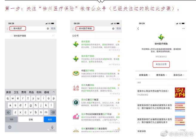 """徐州照护保险指南:发挥""""互联网+""""优势,网上办理这业务"""