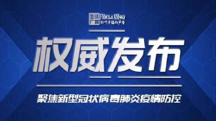 沈阳市不动产登记中心关于新冠肺炎疫情防控期间有关工作通告