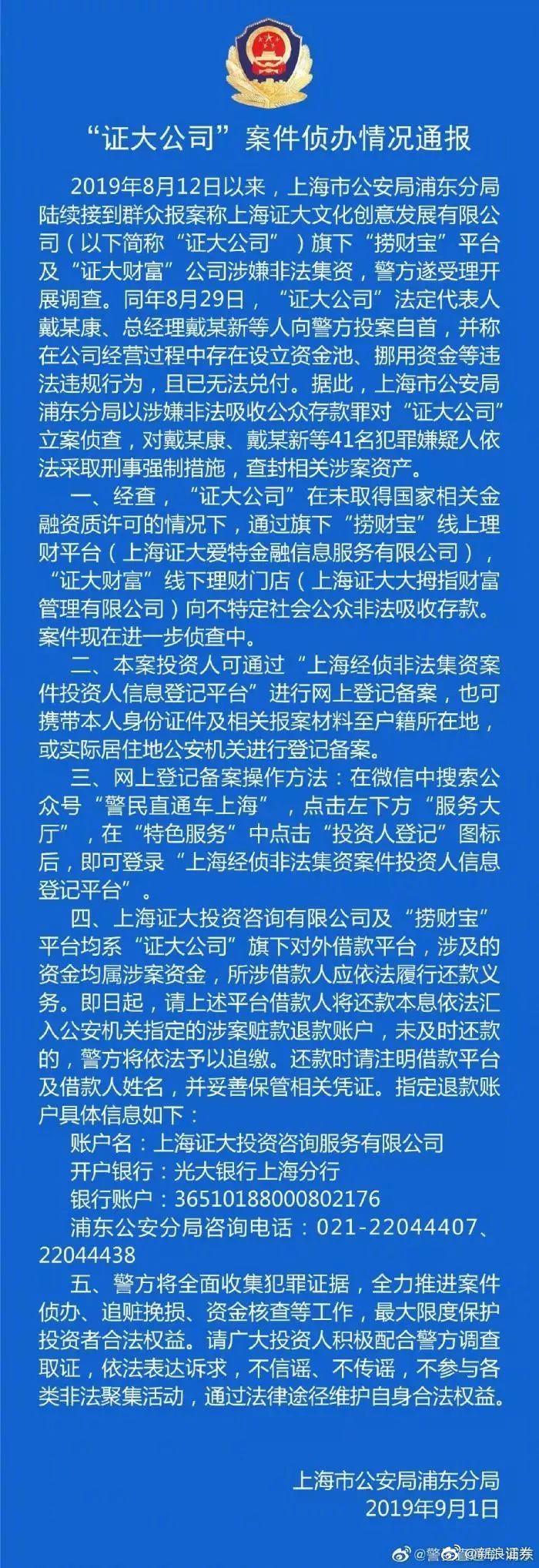 """""""资本大佬""""戴志康已被逮捕 还能发微博教人炒股"""